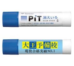 トンボ鉛筆スティックのり消えいろピットS フルカラー印刷込み