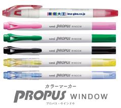 三菱鉛筆 プロパス・ウインドウ カラーマーカー フルカラー印刷専用