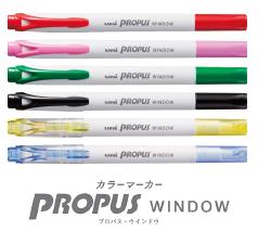 三菱鉛筆 プロパス・ウインドウ カラーマーカー