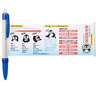 熱中症対策 ミニポスター付ボールペン