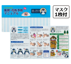 「図解」風邪・花粉予防マスクケース(マスク1枚付き)