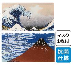 富嶽三十六景 抗菌マスクケース(マスク1枚付)