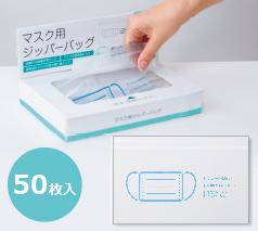 マスク用ジッパーバッグ(50枚入)