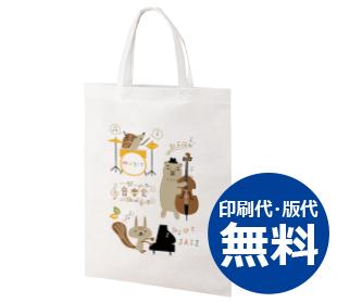 不織布バッグ(マチなしA4縦)フルカラー名入れ代込み