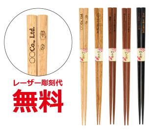 名入れ銘木箸 (レーザー彫刻)名入れ代込み