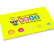 5色付箋メモ 全面オリジナル名入れ専用