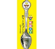 オリジナル ティースプーン ニューマドカ(日本製)