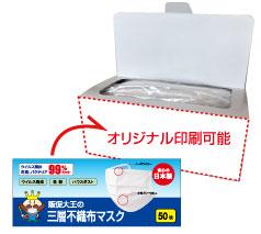 日本製 三層不織布マスク50枚入 箱オリジナル