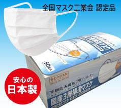 日本製 3層不織布マスク 1枚
