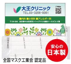 日本製 3層不織布マスク 台紙印刷込み