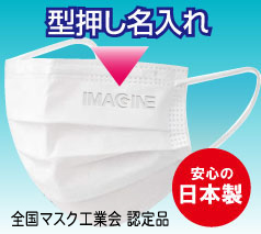 日本製 3層不織布マスク 個包装 型押し名入れ込み