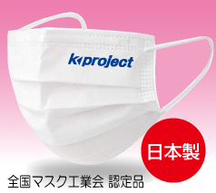 日本製 3層不織布マスク 個別PP袋入 1色名入れ込み