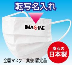 日本製 3層不織布マスク 個包装 フルカラー名入れ代込み