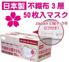 日本製 不織布マスク50枚入 桜ロゴ入り