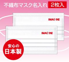 日本製 不織布マスク名入れ 2枚PP袋入れ込み