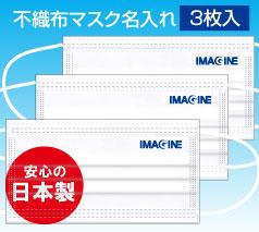 日本製 不織布マスク名入れ 3枚 PP袋入れ込み