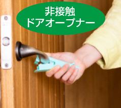 非接触式ドアオープナー