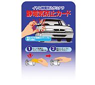 静電気防止カード(フルカラー印刷専用)