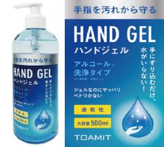 ハンドジェルアルコール洗浄タイプ500ml