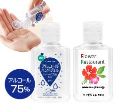 アルコール配合ソウラジェル(携帯用) 59ml 【7月上旬入荷予定】