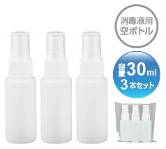 スプレーボトル30ml×3本セット(容器のみ)