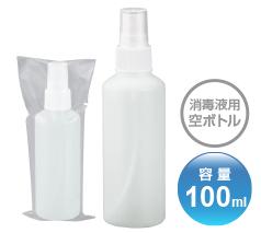 スプレーボトル100ml (1本)容器のみ