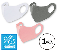 涼感洗えるマスク(1枚)