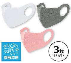 涼感洗えるマスク(3枚セット)