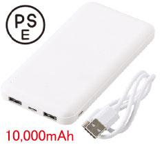 Wポートモバイルバッテリー 10000