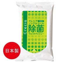 ノンアルコール除菌ウェットティシュー10枚入り(日本製)
