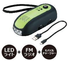 蓄光ダイナモ式充電ラジオライト