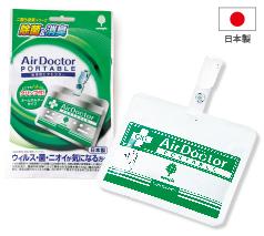 携帯用除菌&消臭剤 エアドクター(日本製)