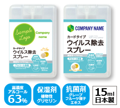 カードタイプウイルス除去スプレー(日本製)フルカラー名入れ代込み