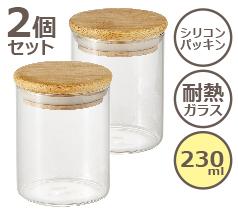 バンブーキャップガラスキャニスター(S)2Pセット