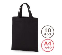 10オンス・厚生地A4コットントート(ブラック)