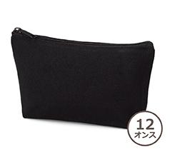 12 オンス・厚生地コットンポーチ(ブラック)
