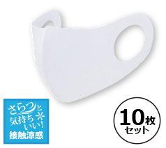 涼感洗えるマスク(10枚セット)