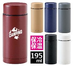 プレミナ・スマート真空ステンレスボトル(195ml)