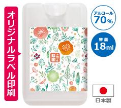 カード型アルコール除菌スプレー 18ml(日本製)ラベル名入れ代込み