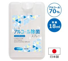 カード型アルコール除菌スプレー 18ml(日本製)