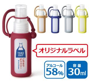 シリコンケース付きアルコール58%配合スプレー(30ml )ラベル印刷対応可 12月末までの特別価格