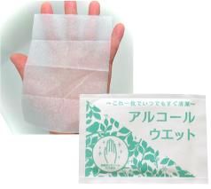 除菌アルコールウェット1枚(日本製)