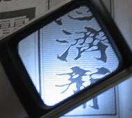 スライドパワールーペ(3倍)LEDライト付
