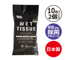 99.9%除菌ウェットティッシュ10枚入り2P(アルコールタイプ)日本製