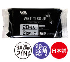 99.9%除菌ウェットティッシュ極厚20枚入り2P(アルコールタイプ)日本製