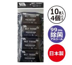 ちっちゃい99.9%除菌ウェットシート10枚入り4P(日本製)