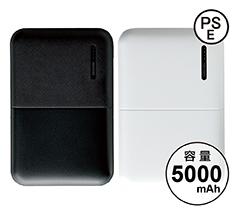 モバイルバッテリー5000mAh(B&W)コンパクト軽量