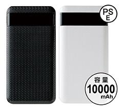 急速充電対応モバイルバッテリー10000mAh PD対応