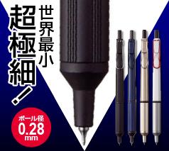 三菱鉛筆 ジェットストリーム エッジ 0.28mm