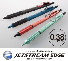 三菱鉛筆 ジェットストリーム エッジ 0.38mm